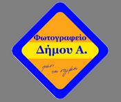 Λογότυπο Δήμου Α.
